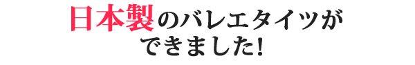 <img class='new_mark_img1' src='https://img.shop-pro.jp/img/new/icons20.gif' style='border:none;display:inline;margin:0px;padding:0px;width:auto;' />980円♪【期間限定SALE!9/6〜10/4】日本製 フーターバレエタイツ 子供〜大人用 2色 ダンス・バレエ用タイツ*trs004