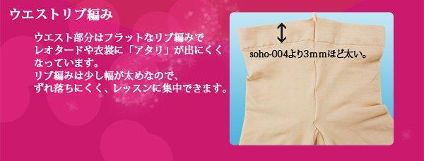 日本製 フーターバレエタイツ 子供〜大人用 2色 ダンス・バレエ用タイツ*trs004
