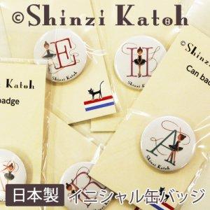 バレエ小物 Shinzi Katoh イニシャル缶バッジ 日本製 バレリーナ柄 バレエ用品 can10