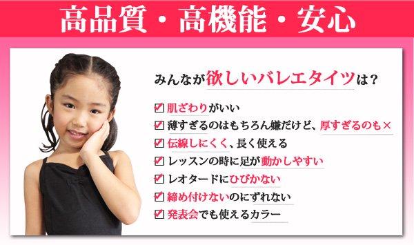 日本製 フーターバレエタイツ 10足セット 子供〜大人用 2色 ダンス・バレエ用タイツ*10set-trs004