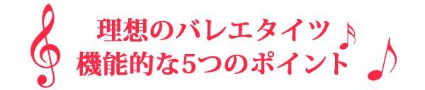 <img class='new_mark_img1' src='https://img.shop-pro.jp/img/new/icons25.gif' style='border:none;display:inline;margin:0px;padding:0px;width:auto;' />【ゆうパケット送料無料】日本製 穴あきバレエタイツ 3足セット 子供〜大人用 2色 ダンス・バレエ用タイツ*3set-trs009