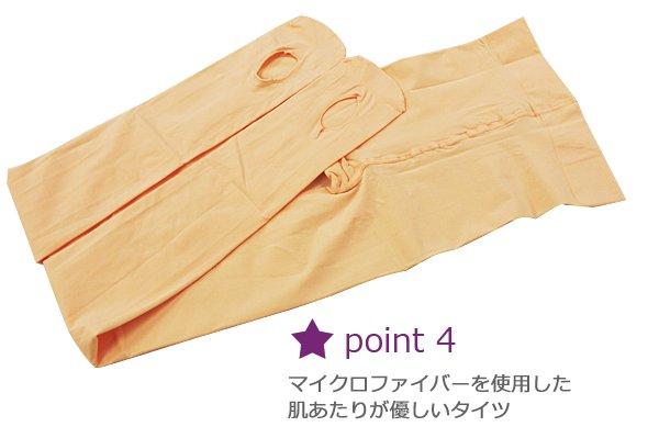 [SANSHA]サンシャ製コンバーチブル穴あきタイツ/レディース/Ballet Pink/*t88