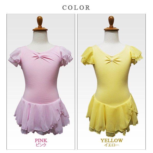 バレエ用品 子供用胸元ラインストーン3つ&袖フリルバレエレオタード全4色♪oroi-82-2
