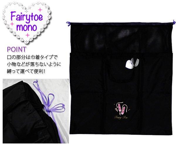 [pointe]ポワントFairyToe トウシューズ刺繍 大容量衣装バッグ 超大型トートバッグa02847