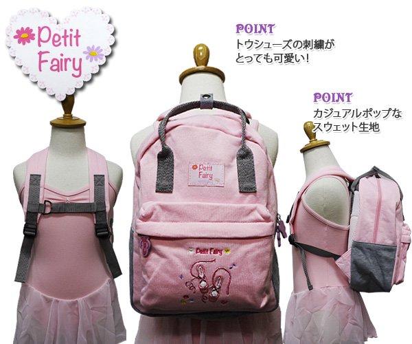 PetitFairy (プチフェアリー) バレエ柄 刺繍 リュックサック バレエレッスンバッグ 子供用a02820