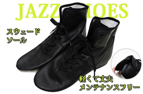 ジャズダンスシューズ ミドルカット スプリット スウェードソール 20.0-27.5cm ダンス用品[宅配便限定]*jss021