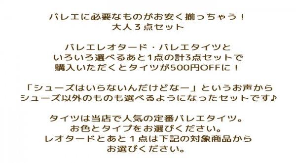 <img class='new_mark_img1' src='https://img.shop-pro.jp/img/new/icons16.gif' style='border:none;display:inline;margin:0px;padding:0px;width:auto;' />【大人セット】バレエレオタード 大人/ジュニア セット購入で500円割引!タイツが497円 レオタード+タイツ+あと1点 対象商品から選べます お買い得なセット*otona-set