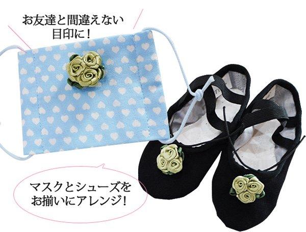 【ゆうパケット送料無料】モチーフ 5個セット 飾り ローズ バレエ衣装・シューズ・マスク用飾り*deco-027