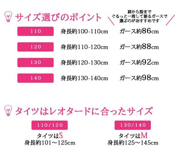 <img class='new_mark_img1' src='https://img.shop-pro.jp/img/new/icons25.gif' style='border:none;display:inline;margin:0px;padding:0px;width:auto;' />【ゆうパケット送料無料】簡単バレエ3点セット スカートエンジェルレオタード【c606】とフータータイツ【soho-004ライトピンク】とフルソールシューズ【bs001ピンク】 soho4-c606