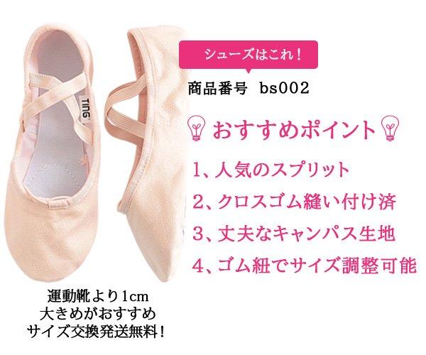 <img class='new_mark_img1' src='https://img.shop-pro.jp/img/new/icons25.gif' style='border:none;display:inline;margin:0px;padding:0px;width:auto;' />【ゆうパケット送料無料】簡単バレエ3点セット スカート付キャミレオタード【cbl05】とフータータイツ【soho-004ライトピンク】とスプリットシューズ【bs002ピンク】 soho4-cbl05