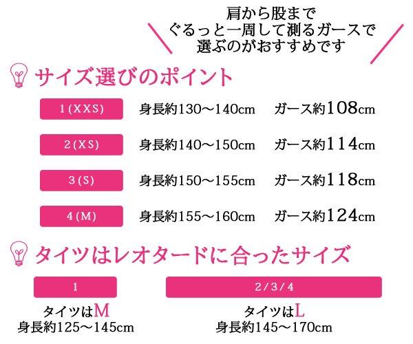 <img class='new_mark_img1' src='https://img.shop-pro.jp/img/new/icons25.gif' style='border:none;display:inline;margin:0px;padding:0px;width:auto;' />【ゆうパケット送料無料】簡単バレエ3点セット(ジュニア) Sanshaレオタード【c237c】と穴あきタイツ【soho-009ライトピンク】とスプリットシューズ【bs002ピンク】