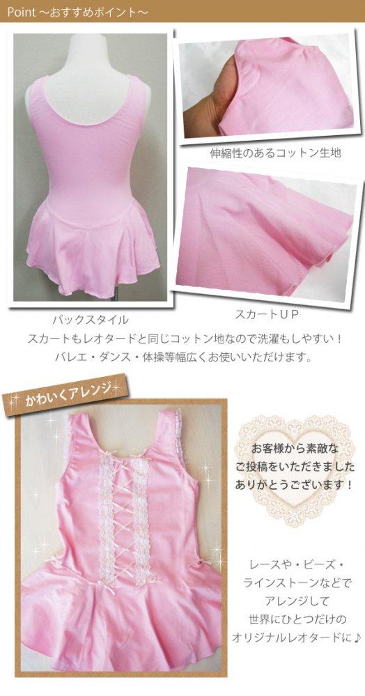 【送料無料クーポンコードはhappy00】子供ジュニアバレエタンク型スカート付レオタード全4色【プラス0】*100029