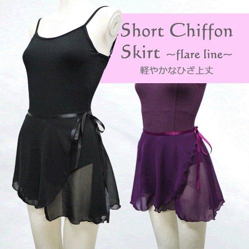 【ゆうパケット送料無料】バレエ シフォン巻きスカート 丈35cm 2色 シルエットの綺麗なスカート 大人用*600450