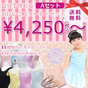 [パケット送料無料]自分で作るバレエおけいこスターターセット[A] 4250円〜★