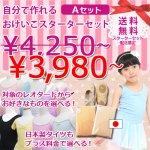 [パケット送料無料]自分で作るバレエおけいこスターターセット【A】激安3980円〜