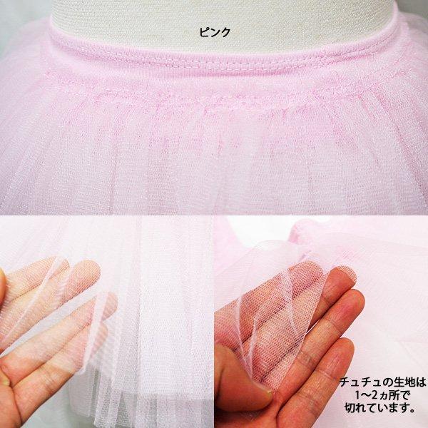バレエ用品 チュチュ単品[ピンク][ホワイト]お手持ちのバレエレオタードがチュチュつきに♪*100018