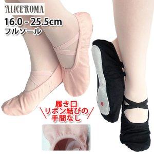 全布製フルソールバレエシューズ[ピンク・ブラック]バレエ初心者にぴったり[おけいこ対象]*bs001
