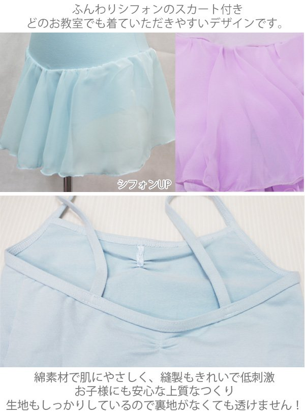 【ゆうパケット送料無料】子供用 ラインストーンスカート付キャミバレエレオタード*cbl05