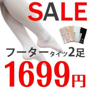 [SALE]期間限定・穴なしタイツが2足で1699円 好きなカラーサイズ選んで296円もお得!