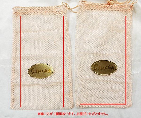 ★sansha サンシャ製メッシュバレエシューズバッグ[ピンクベージュ・ブラック]シューズ入れに*sansha001
