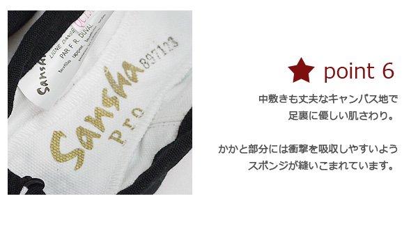 サンシャ製(SANSHA)全布スプリットバレエシューズ[Pro]1C 幅M(普通) [ピンク・ブラック]*1c