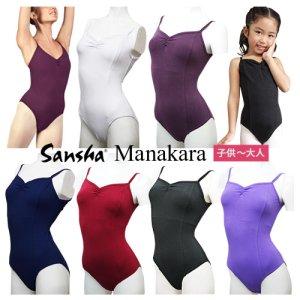 [SANSHA]サンシャ製バレエレオタード 130cm~ ジュニアから大人用 ストラップキャミ型レオタード [全9色] Manakara[大人set対象]*c237c