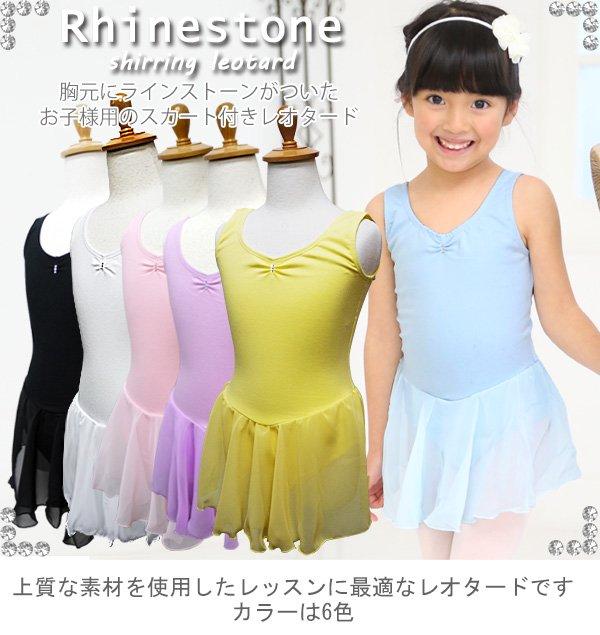 子供用 ラインストーンスカート付タンクバレエレオタード[6色]【プラス0】*cbl15