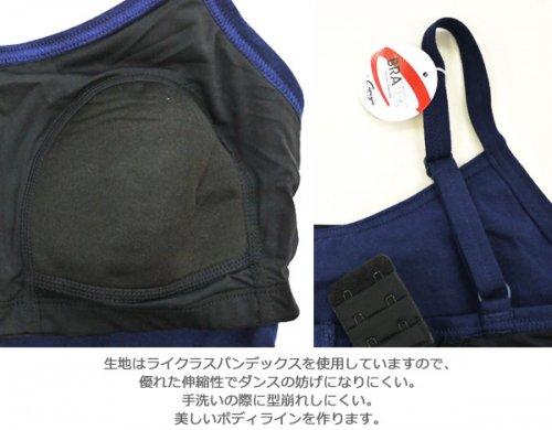 Capezio[カペジオ]ブラ付キャミソールバレエレオタード全3色〜BRA TEK〜cc110