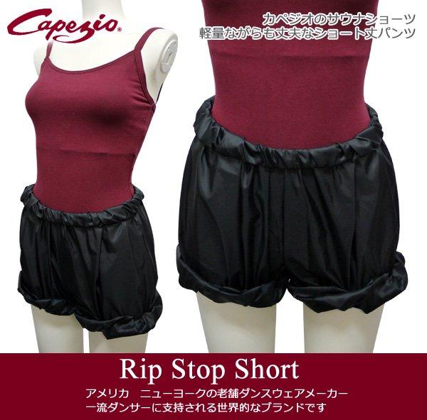 【ゆうパケット送料無料】Capezio[カペジオ]サウナショーツ〜Rip Stop Short〜発汗促進!舞台前のシェイプアップに10110