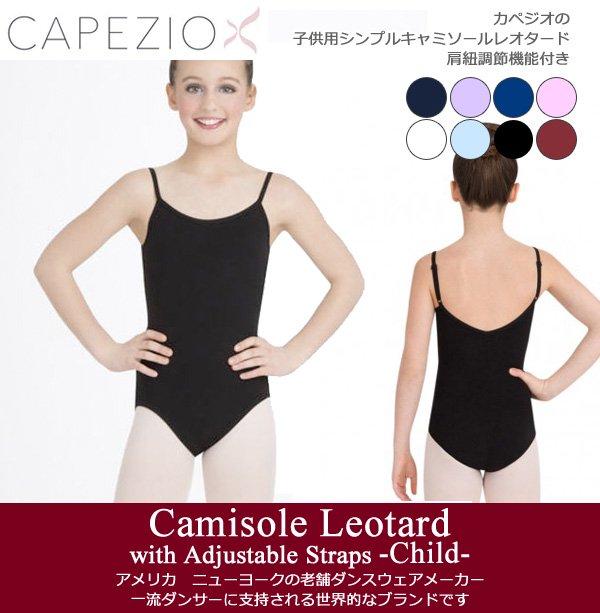 Capezio[カペジオ]子供・ジュニア用ストラップアジャスター付キャミレオタード全4色 バレエレオタード