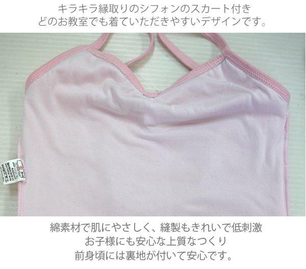 バレエ用品 子供用胸のラインストーン&シャーリングキャミレオタード全5色♪[A対象]*n555