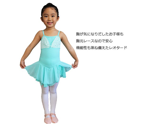 バレエ用品 子供用胸のラインストーン&レースキャミレオタード全3色♪