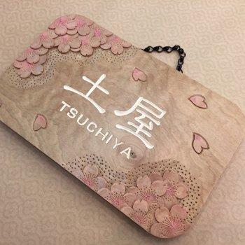 表札(さくら・彩色)