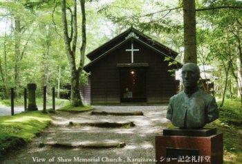 ショー記念礼拝堂(Shaw Memorial Church)