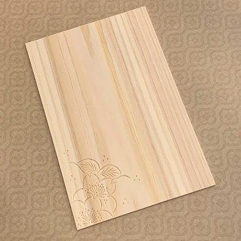 軽井沢彫のハガ木(ひのき)+封筒