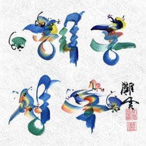 Haedong Seoungguk - Daegeum Dosa with D.K. Remixes