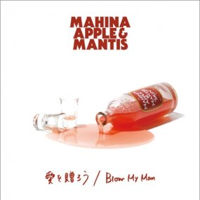 Mahina Apple & Mantis - 愛を贈ろう / Blow My Man