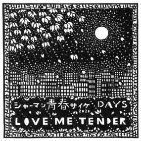 LOVE ME TENDER - シャーマン青春サイケ/ DAYS