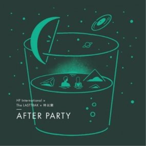 HF International x The LASTTRAK x 林以樂 - AFTER PARTY