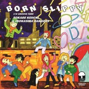 曽我部恵一と井の頭レンジャーズ - Born Slippy / Groove Tube