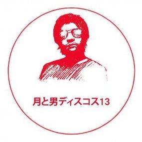 Mori Ra - MM Discos 13 EP