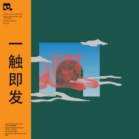 Mindy Meng Wang x Tim Shiel - Nervous Energy