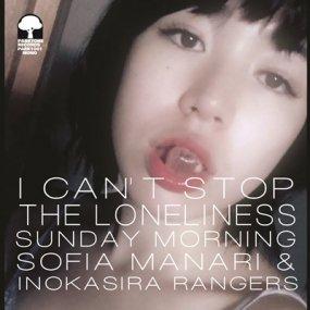 ソフィア真奈里と井の頭レンジャーズ - 悲しみが止まらない / Sunday Morning