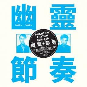Gong Gong Gong 工工工 - Phantom Rhythm Remixed 幽靈節奏