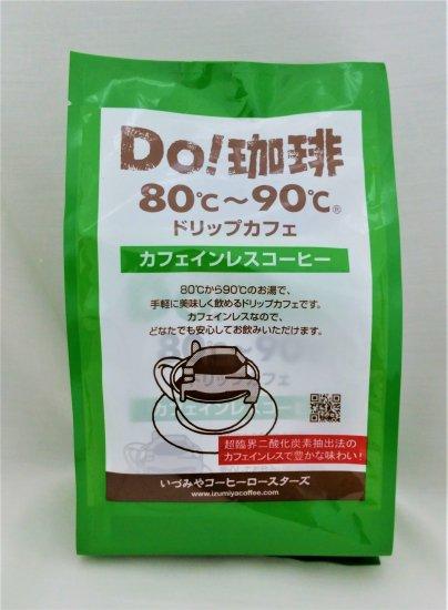 Do!珈琲80℃〜90℃ カフェインレスコーヒー 8p入り