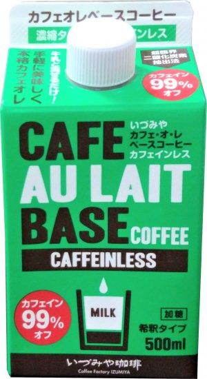 カフェインレス カフェ・オ・レ ベースコーヒー 500ml(希釈タイプ)