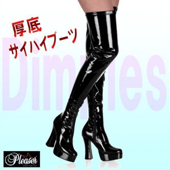 即納靴 コスプレイヤーに大人気 厚底ニーハイサイハイブーツ サイドジッパー付き 12.5cmチャンキーヒール 黒ブラックエナメル Pleaserプリーザー 大きいサイズあり