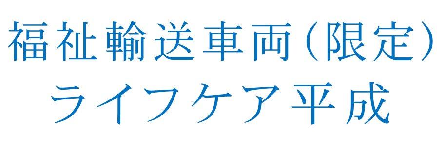 E.平成明朝体