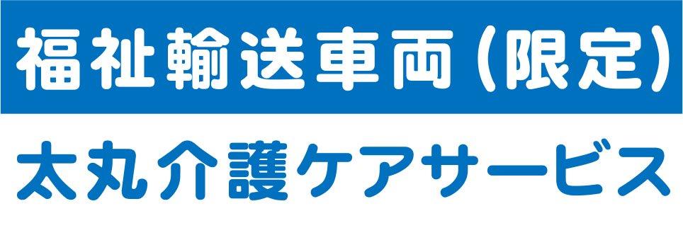 D.太丸ゴシック