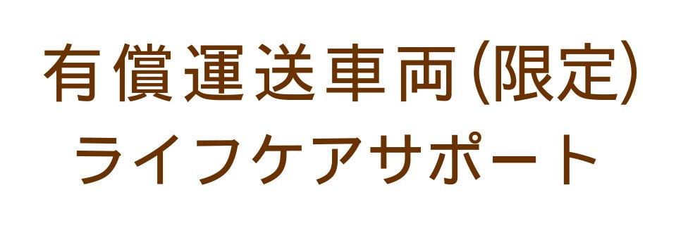 切り文字CY01-茶色(600mm×150mm)